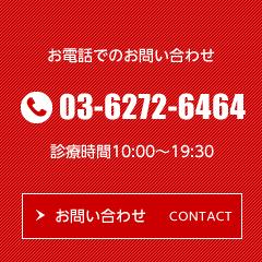 es dental office お問い合わせ 03-6272-6464 診療時間10:00~19:30