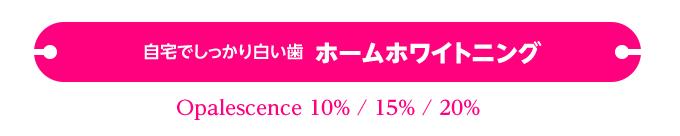 自宅でしっかり白い歯 ホームホワイトニング Opalescence 10% / 15% / 20%